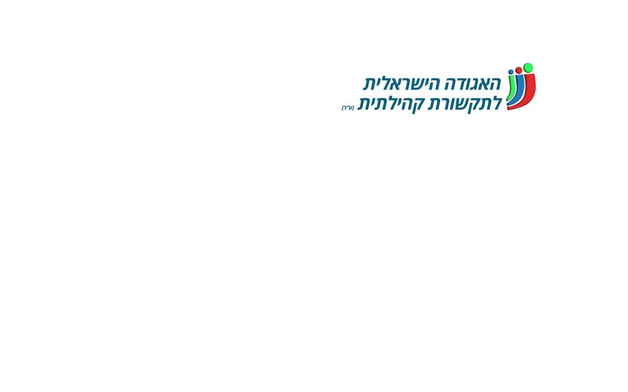 תעודת עיתונאי של האגודה הישראלית לתקשורת קהילתית