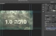 כותרות בעברית בפרמייר פרו
