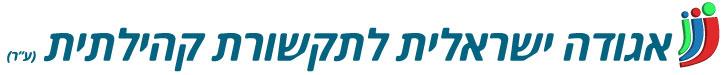 """אגודה ישראלית לתקשורת קהילתית ע""""ר"""