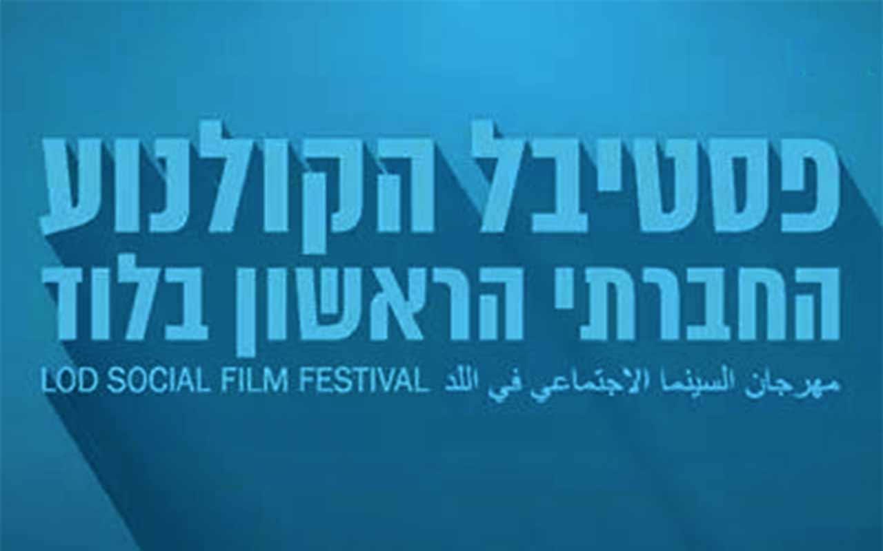 פסטיבל סרטים חברתיים בלוד