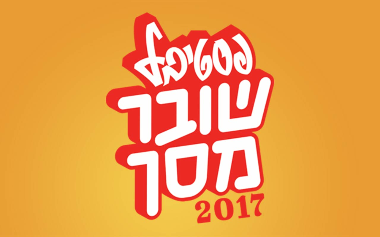 פסטיבל הטלוויזיה הגדול בישראל