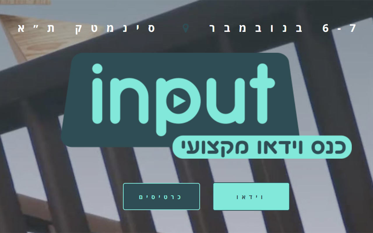 קופון הנחה לכנס INPUT