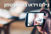 קורס חדש: צילום וידאו בסמארטפון