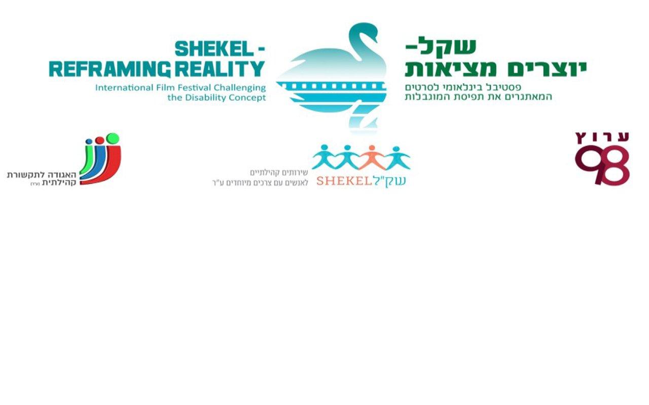 תחרות לסרטים קצרים בנושא המוגבלות בחברה הישראלית