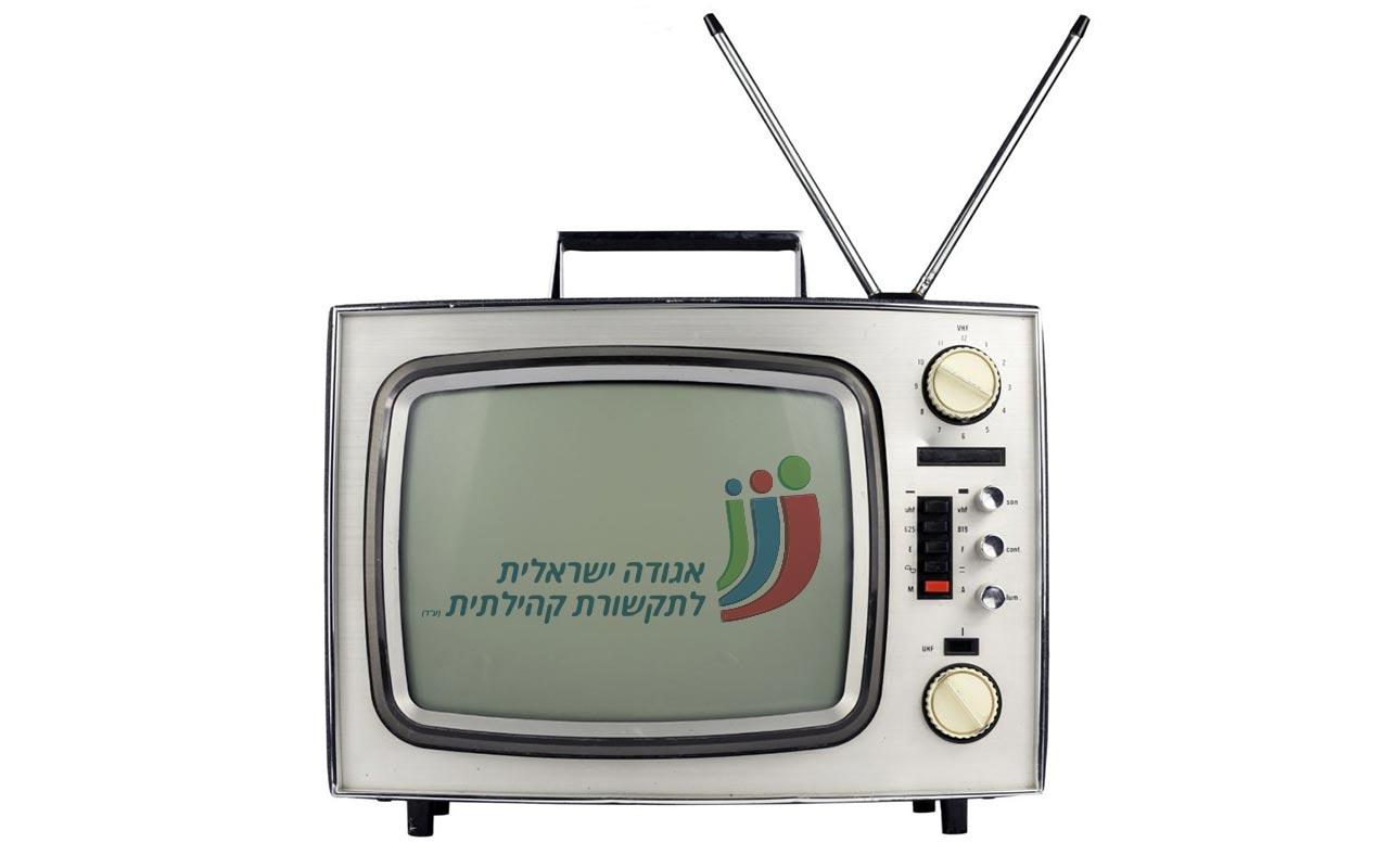 דף מסרים למאבק נגד הסרת הערוץ הקהילתי
