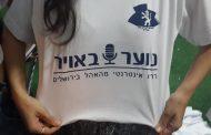 שידורי קיץ בתחנת רדיו לנוער בירושלים