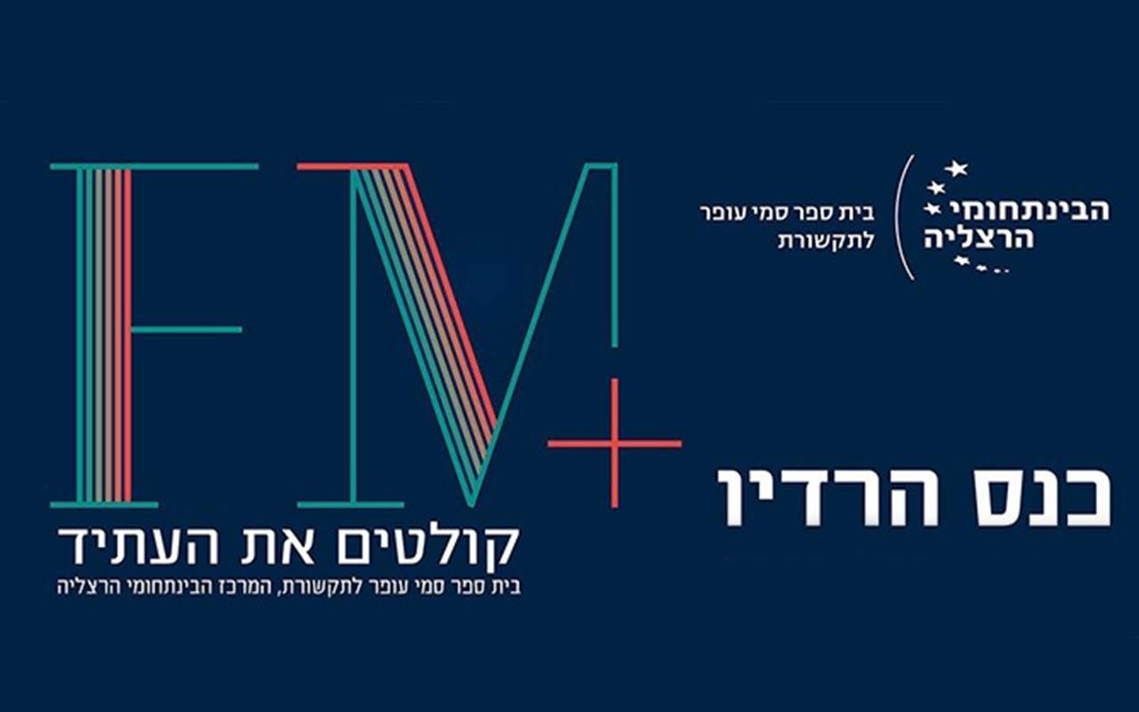 עתיד הרדיו בכנס הרדיו FM+ 2017